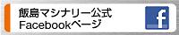 飯島マシナリー公式Facebookページ