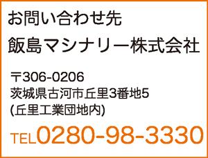 飯島マシナリー株式会社